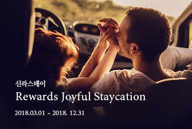 신라스테이 - Rewards Joyful Staycation