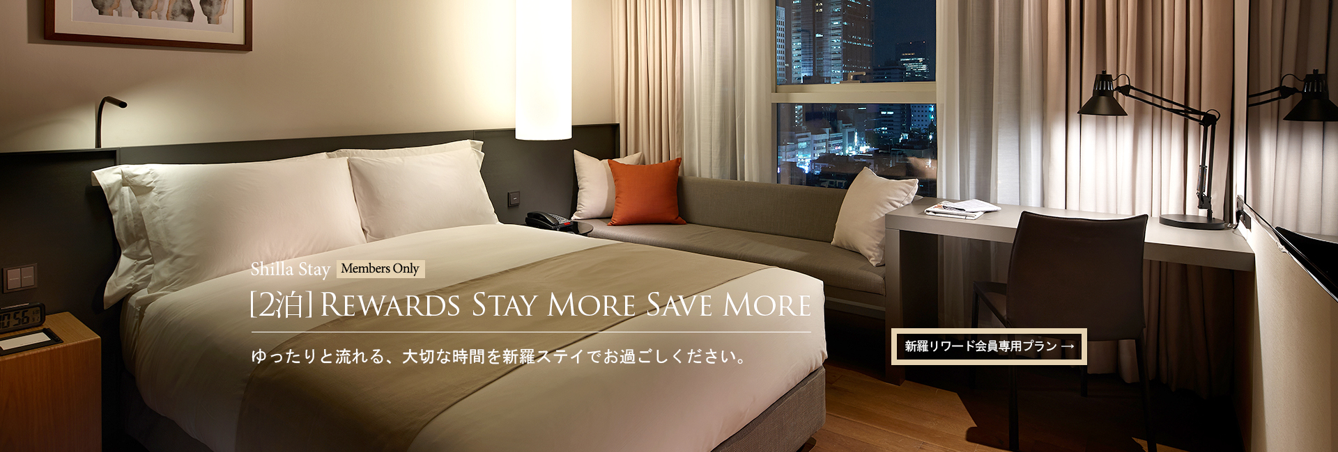 Shilla Stay / Rewards 2 Nights