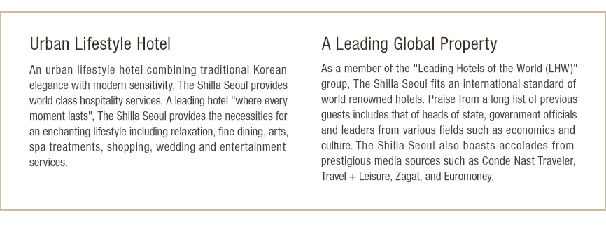 The Shilla Seoul Text
