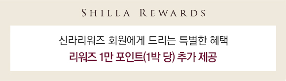 SHILLA REWARDS 신라리워즈 회원에게 드리는 특별한 혜택, 리워즈 1만 포인트(1박 당) 추가 제공