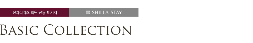 [SHILLA STAY] Basic Collection
