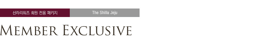 [THE SHILLA JEJU] Member Exclusive