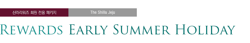 [The Shilla Jeju] Rewards Early Summer Holiday