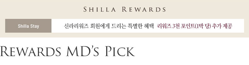 [신라스테이] Rewards MD's Pick