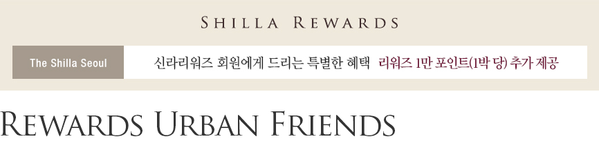 [서울신라호텔] Rewards Urban Friends