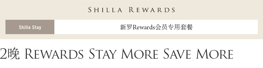 [Shilla Stay] 2晚, Stay More Save More